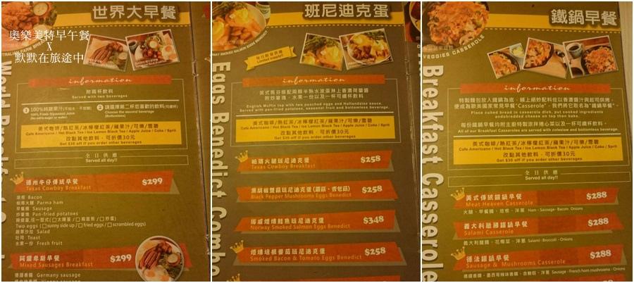 奧勒美特menu.jpg