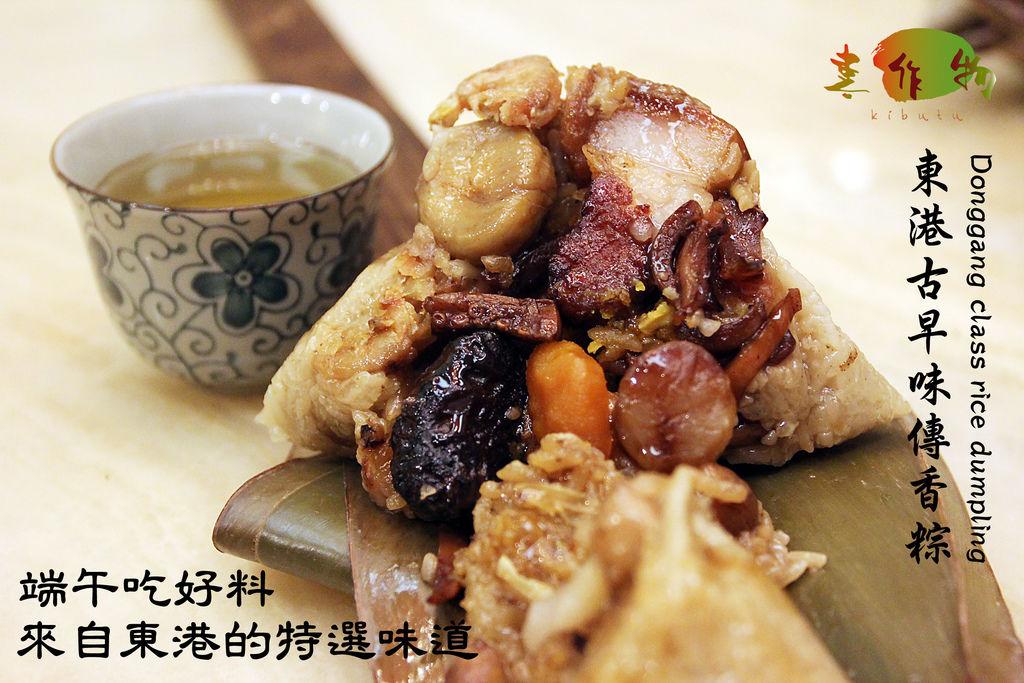 東港古早味傳香粽01