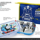02 Thomas餐盒