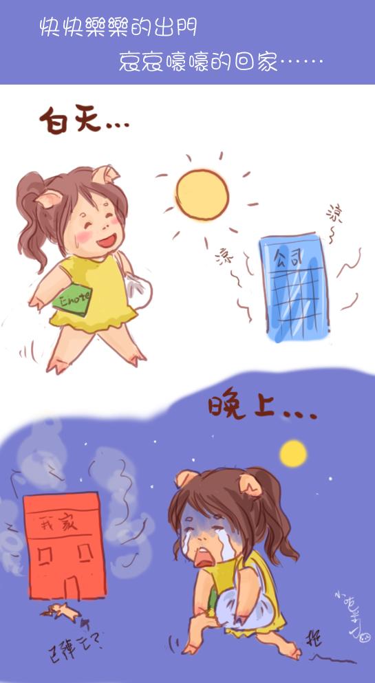 我討厭夏天…