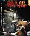 殺人熊.jpg