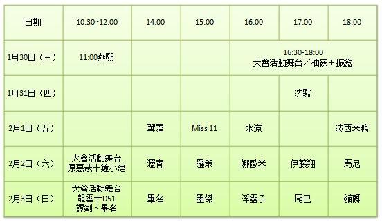 2013國際書展場次