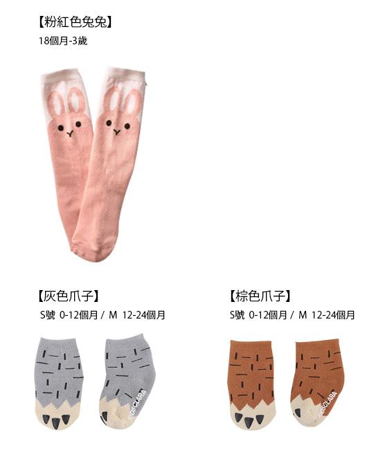 20161022-襪襪.jpg