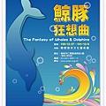 2013鯨豚特展