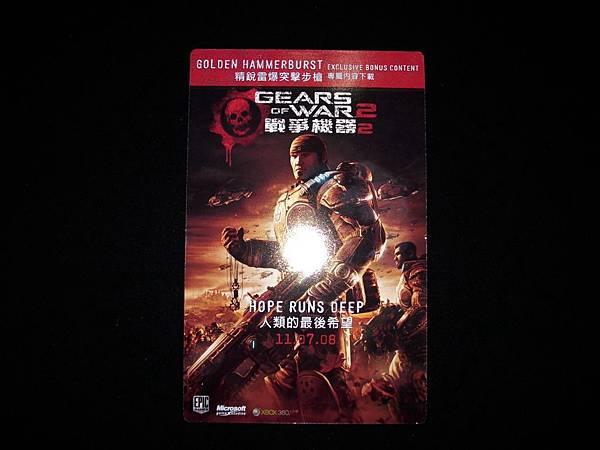 Gear of War 2_0017.JPG