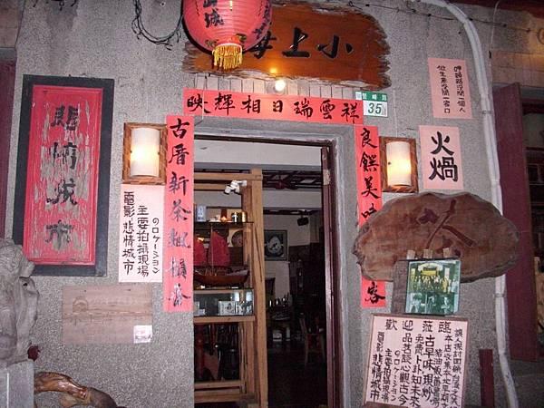 2008.10.19_JiouFen Old Store_0006.JPG