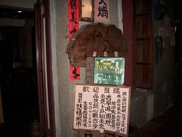 2008.10.19_JiouFen Old Store_0007.JPG