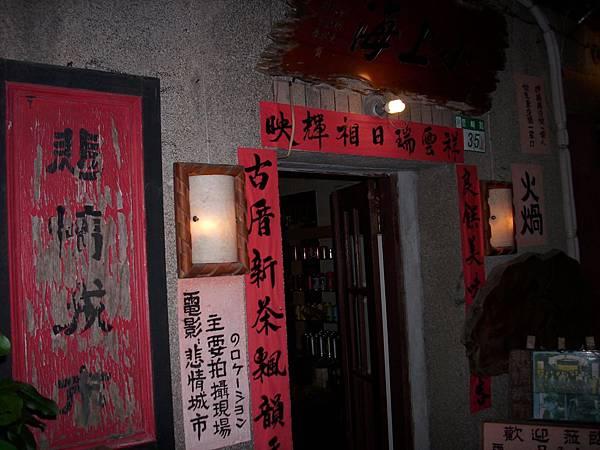 2008.10.19_JiouFen Old Store_0008.JPG