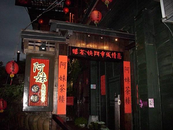 2008.09.16_JiouFen Old Street_0013.jpg