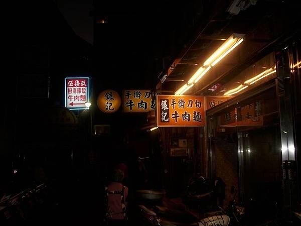 2008.11.22_GuangHuaMarkets_0010.jpg