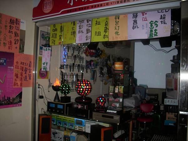2008.11.22_GuangHuaMarkets_0036.jpg