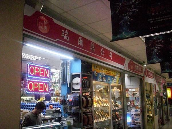 2008.11.22_GuangHuaMarkets_0037.jpg
