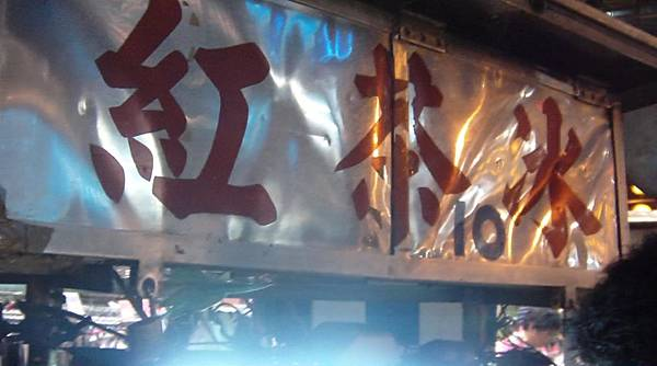 2008.12.27_基隆廟口~好喝解渴的10元紅茶冰_0001.jpg