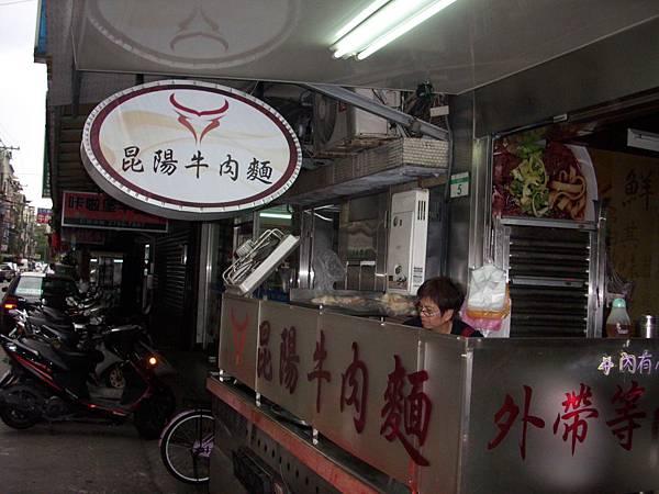 2009.07.24_捷運美食~昆陽牛肉麵之招牌紅燒牛肉麵_0001.JPG
