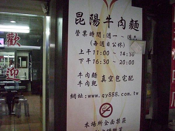 2009.07.24_捷運美食~昆陽牛肉麵之招牌紅燒牛肉麵_0002.JPG