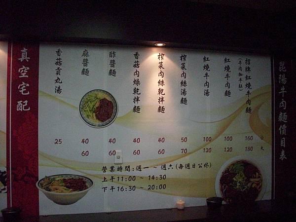2009.07.24_捷運美食~昆陽牛肉麵之招牌紅燒牛肉麵_0003.JPG