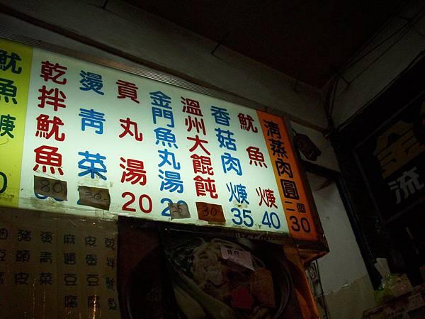 2009.09.17_基隆仁一路不顯眼的小吃店~清蒸肉圓_0002.JPG