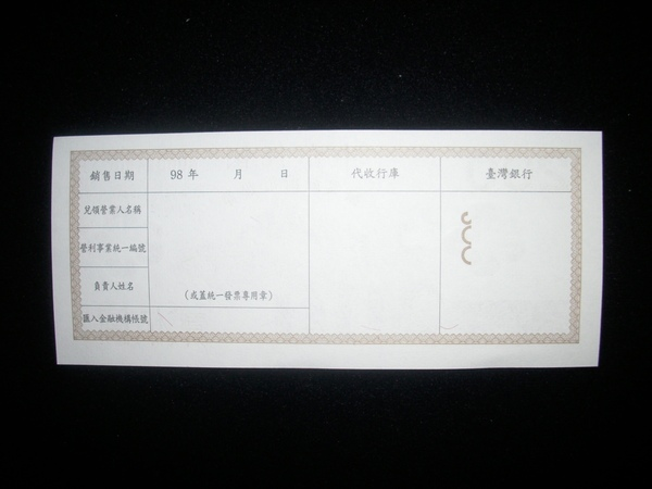 2009.01.18_3600_Coupons_0005.JPG