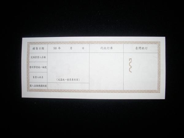 2009.01.18_3600_Coupons_0007.JPG