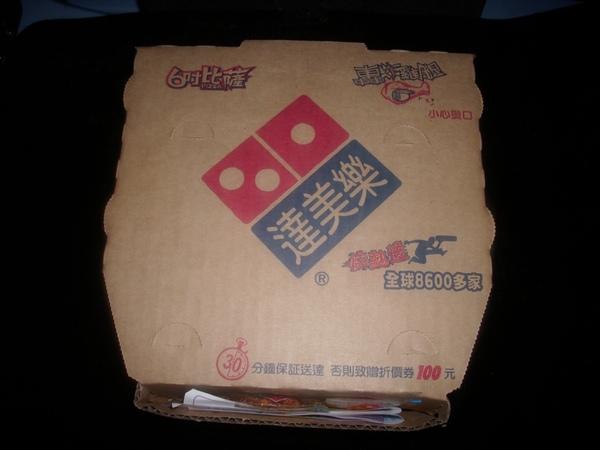 2009.02.12_達美樂70元小披薩-總匯口味_0001.JPG