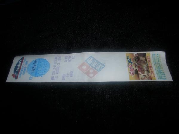 2009.02.12_達美樂70元小披薩-總匯口味_0004.JPG