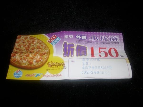 2009.02.12_達美樂70元小披薩-總匯口味_0005.JPG