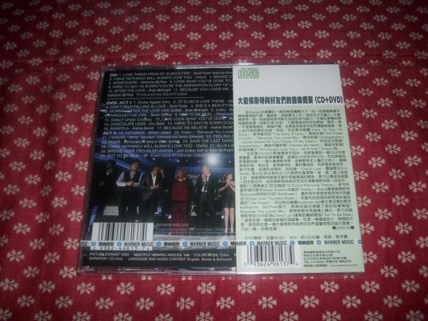 大衛佛斯特與好友們的音樂饗宴 (CD+DVD)_0005.JPG
