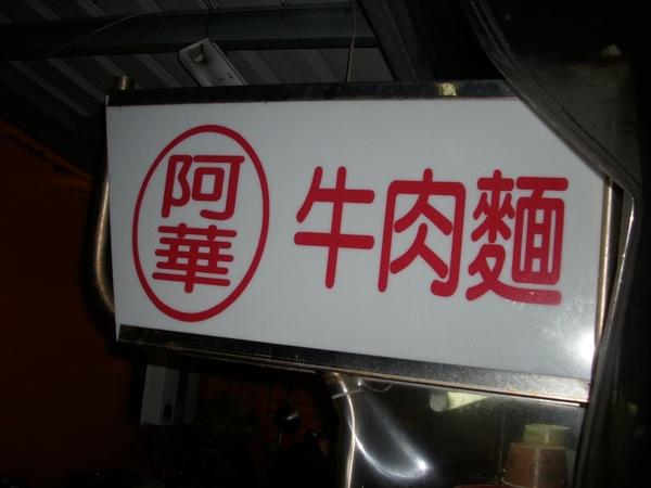 2009.02.25_舊街阿華牛肉麵_0002.JPG