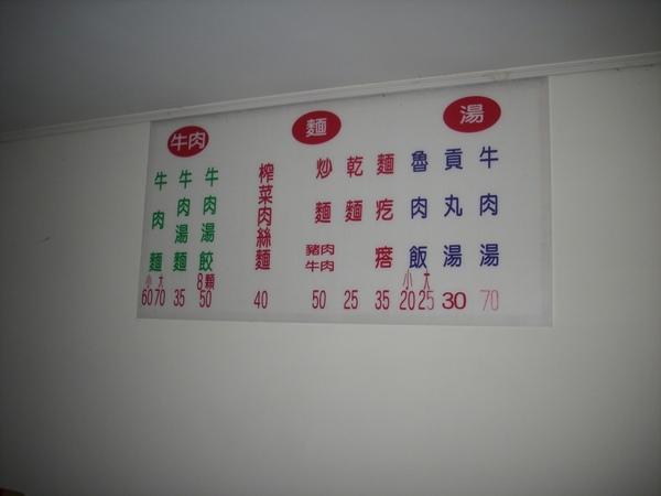 2009.02.25_舊街阿華牛肉麵_0004.JPG