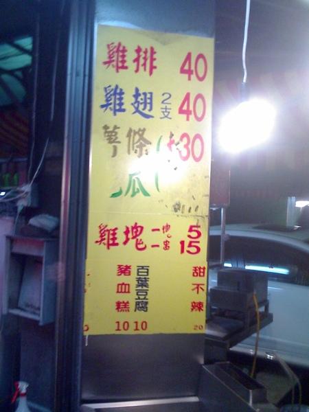 2009.02.14_亨德利雞排情人節的孤單夜裡吃雞排慶祝_0003.JPG
