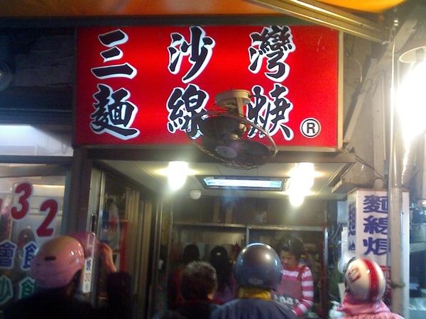 2009.03.01_基隆三沙灣麵線羹_0001.jpg