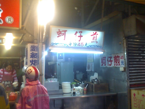 2009.03.01_基隆三沙灣麵線羹_0002.jpg