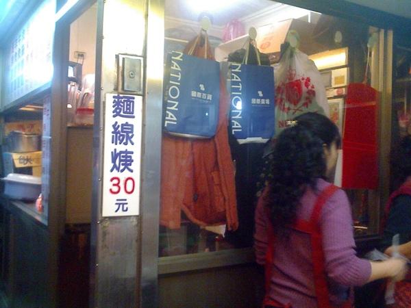 2009.03.01_基隆三沙灣麵線羹_0004.jpg