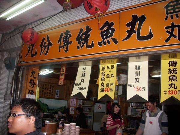 2009.02.21_九份張記傳統魚丸~傳統魯肉飯+特製乾麵+綜合魚丸湯_0001.JPG