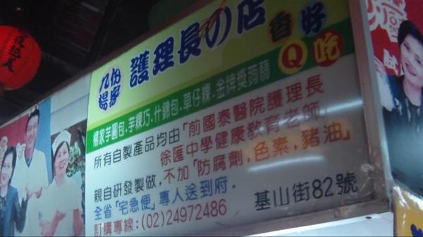 2009.02.21_九份護理長的店~草仔粿+芋粿巧_0001.JPG