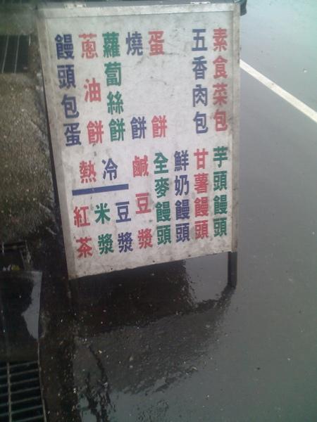 2009.02.16_傳統老店的好滋味_菜圃蛋餅+香濃豆漿_0003.jpg