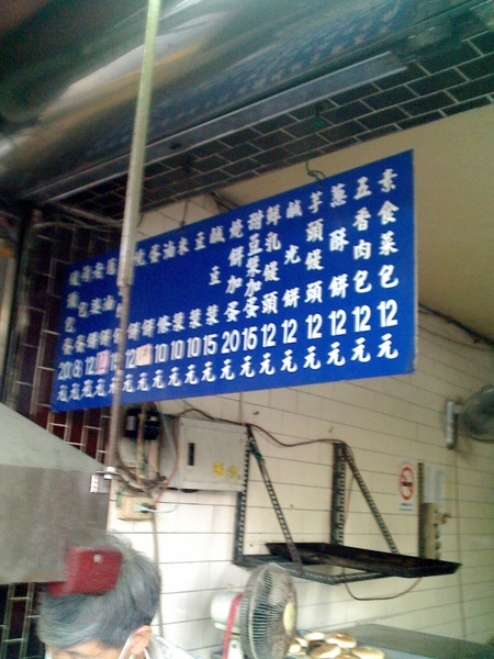 2009.03.10_傳統老店的好滋味_菜圃蛋餅+香濃豆漿_0007.jpg