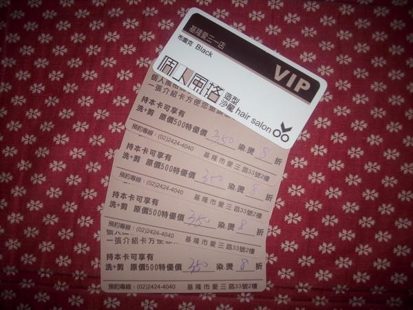 基隆個人風格VIP卡_0001.JPG