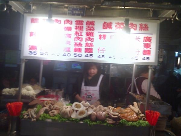 2009.03.14_基隆廟口~咖哩炒麵+雪裡紅肉絲麵_0012.jpg