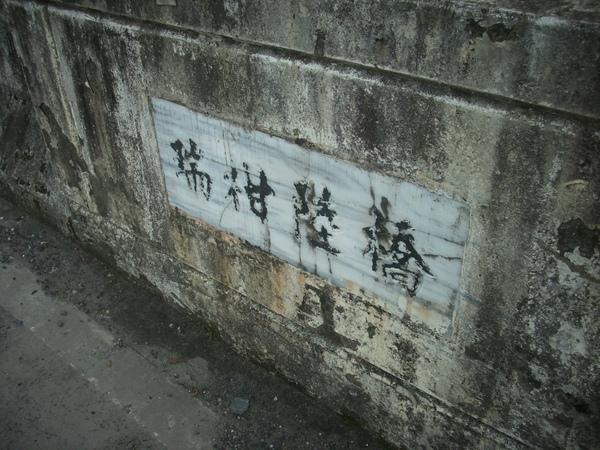 2009.03.15_騎腳踏車兩小時遊瑞芳~九份山下~阿霞龍鳳腿_0012.JPG