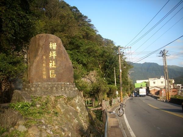 2009.03.15_騎腳踏車兩小時遊瑞芳~九份山下~阿霞龍鳳腿_0013.JPG