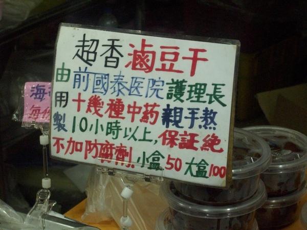 2009.02.21_九份護理長的店~滷味_0002.JPG