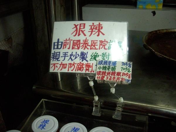 2009.02.21_九份護理長的店~滷味_0007.JPG