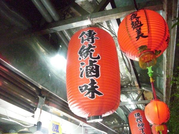 2009.02.21_九份護理長的店~滷味_0021.JPG