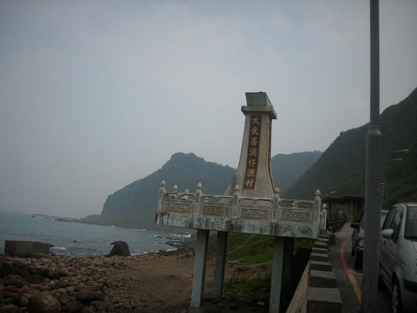 2009.03.21_基隆外木山沙灘欣賞海景_0003.JPG