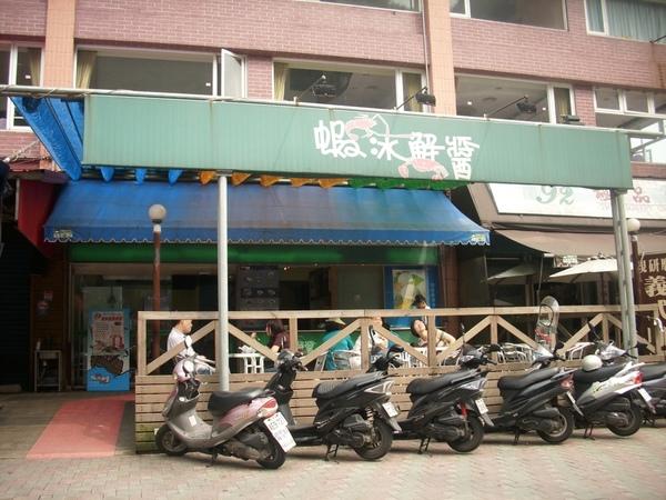 2009.03.21_基隆蝦冰蟹醬吃冰淇淋~蝦冰蟹醬_0004.JPG