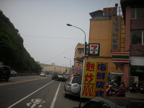 2009.03.21_基隆蝦冰蟹醬吃冰淇淋~蝦冰蟹醬_0005.JPG