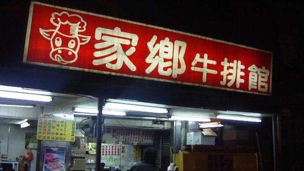 2009.01.01_家鄉牛排館_黑胡椒+蘑菇牛排_0001.jpg