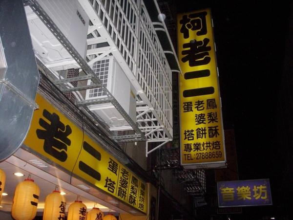 2009.03.08_柯老二台式經典蛋塔+鳳梨酥_0001.jpg