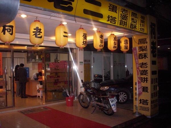 2009.03.08_柯老二台式經典蛋塔+鳳梨酥_0002.jpg